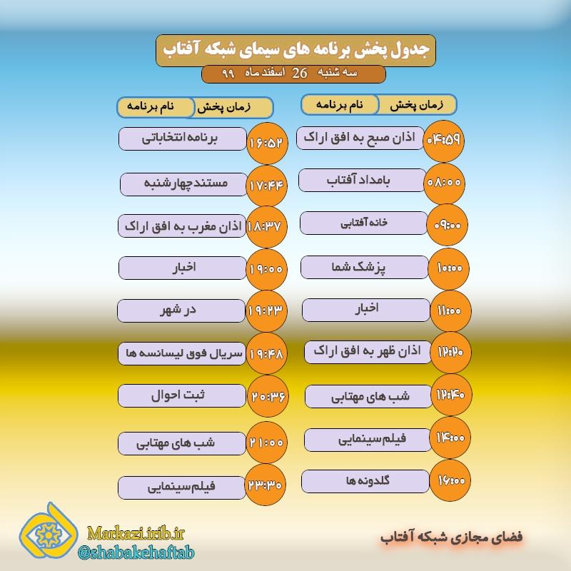 برنامههای سیمای شبکه آفتاب در بیست و ششم اسفند ماه ۹۹
