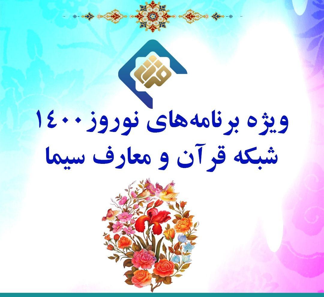 برنامههای رسانه ملی برای نوروز ۱۴۰۰