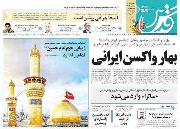 روزنامههای سیاسی ۲۷ اسفندماه