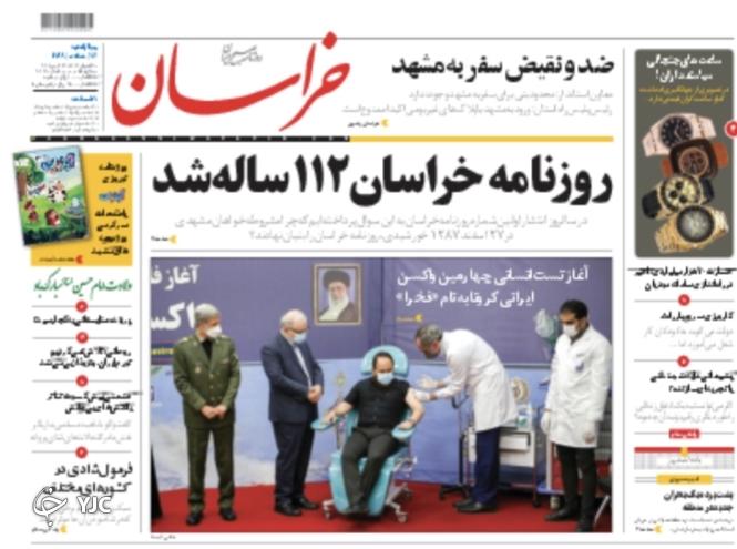 تصویر اقتصاد ایران در ۱۴۰۰ / بهار واکسن ایرانی / توافق مشکوک با آلمان و آغاز ضرر ۵۲ میلیارد دلاری