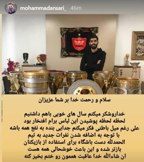 استوری کنایهآمیز محمد انصاری