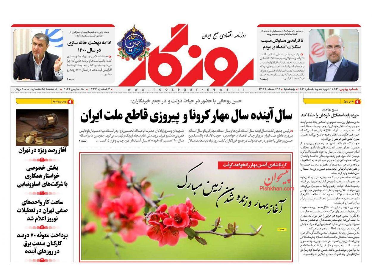 تخصیص های ارزی مشکوک در پسابرجام/ فراز و فروهای اقتصاد ایران در سال ۹۹/ سود بورس سه برابر دلار،
