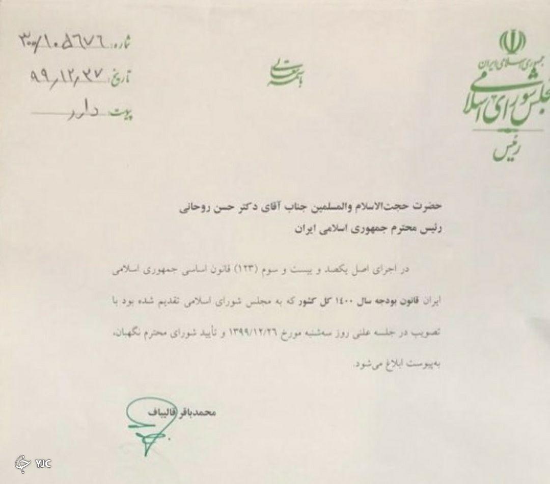 رئیس مجلس بودجه ۱۴۰۰ را به دولت ابلاغ کرد