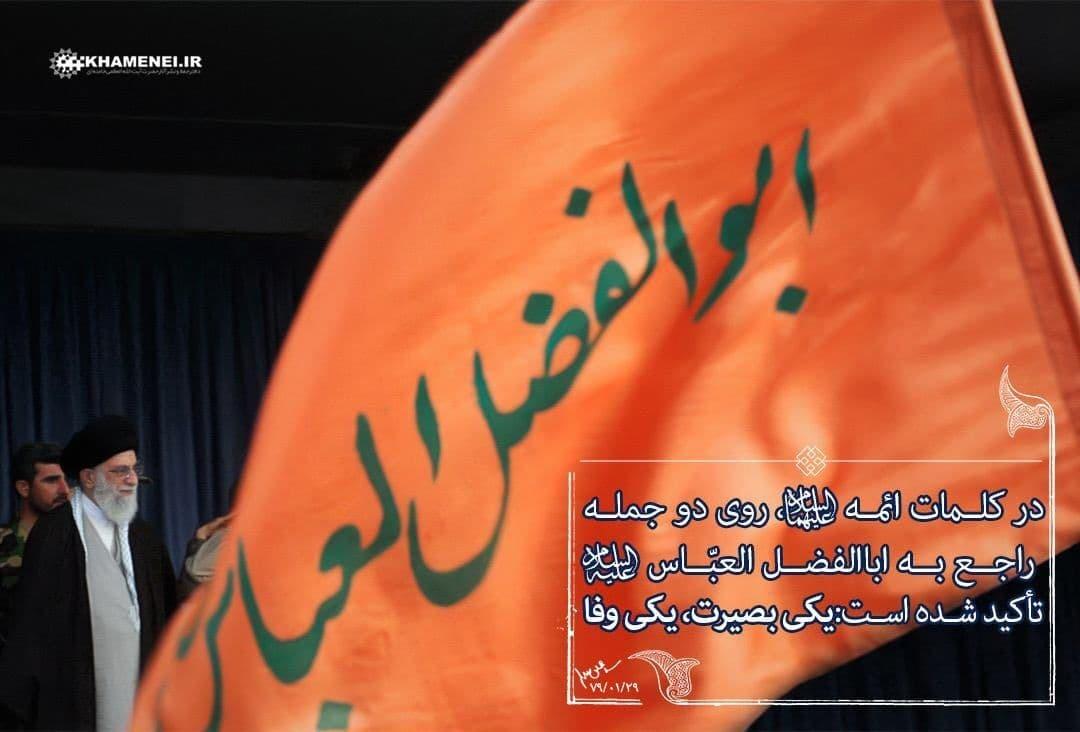 انتشار ویژگیهای حضرت عباس (ع) از زبان مقام معظم رهبری