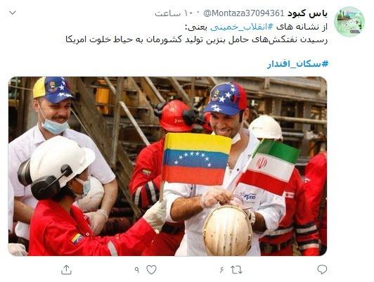 با پرچم برافراشته به سمت ونزوئلا