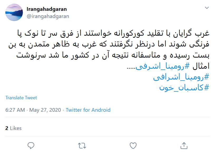 واکنش ها به قتل رومینا اشرفی