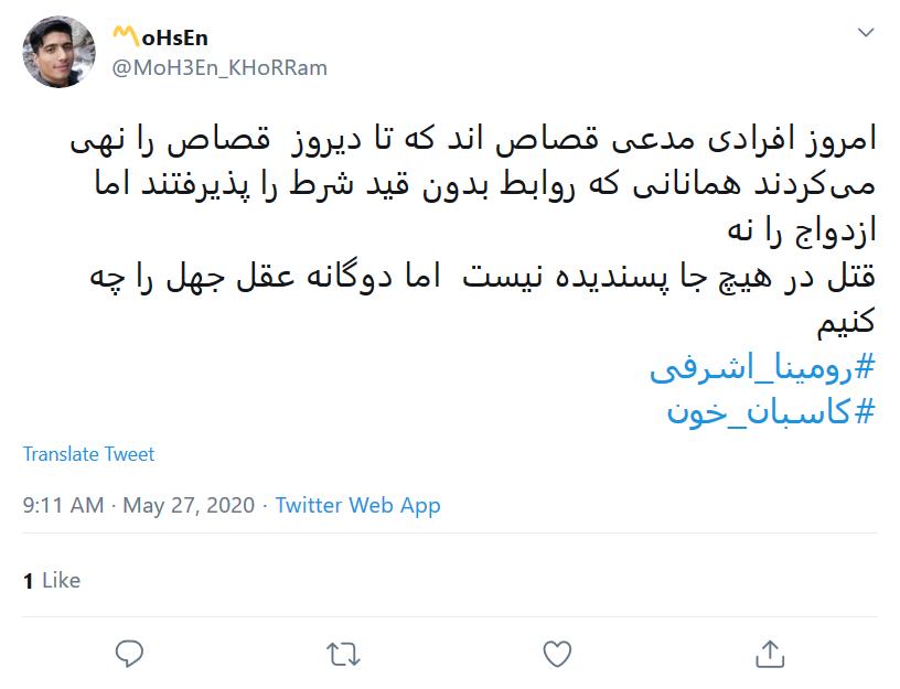 /واکنش ها به قتل رومینا اشرفی