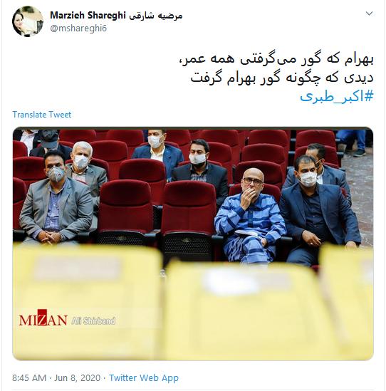 واکنش ها به محاکمه اکبر طبری