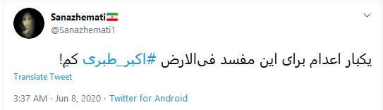 /واکنش ها به محاکمه اکبر طبری
