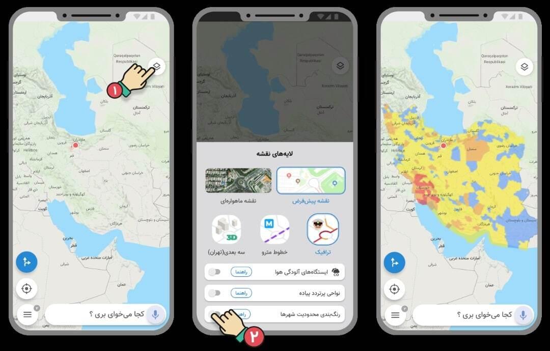 قابلیت جدید مسیریاب نشان برای روزهای کرونایی
