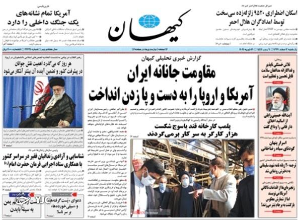 روزنامه های 3 اسفند 99