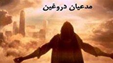 مدعیان دروغین پیامبری در دوران حیات حضرت محمد (ص)
