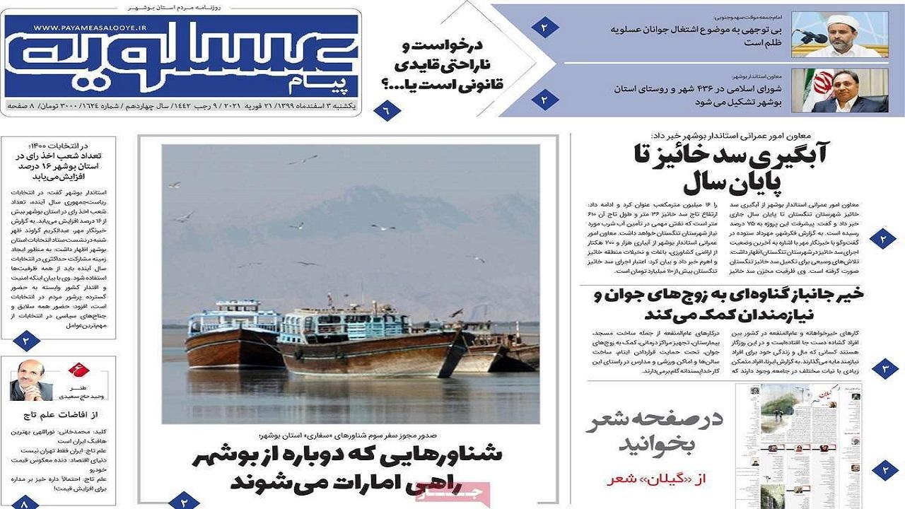 روزنامههای بوشهر در ۳ اسفند ۹۹