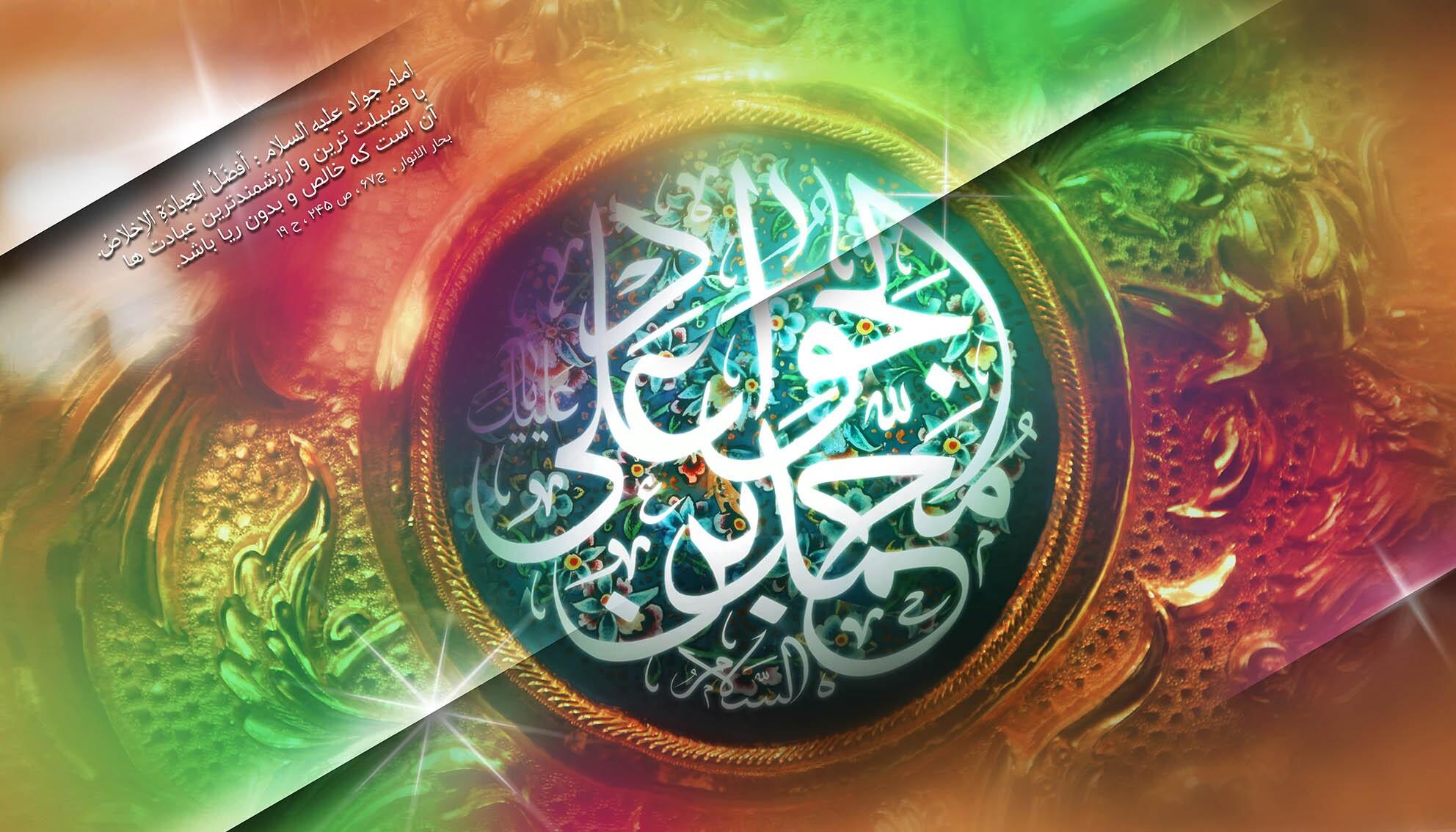 سه اصل مهم در امامت امام محمد تقی (ع) /روش مبارزه امام جواد (ع) با غلّات