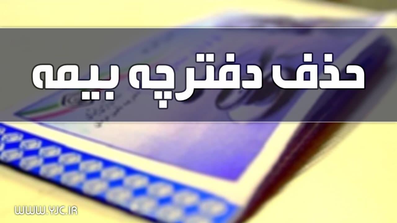 توضیحات تامین اجتماعی درباره اجرای نادرست طرح حذف دفترچه بیمه
