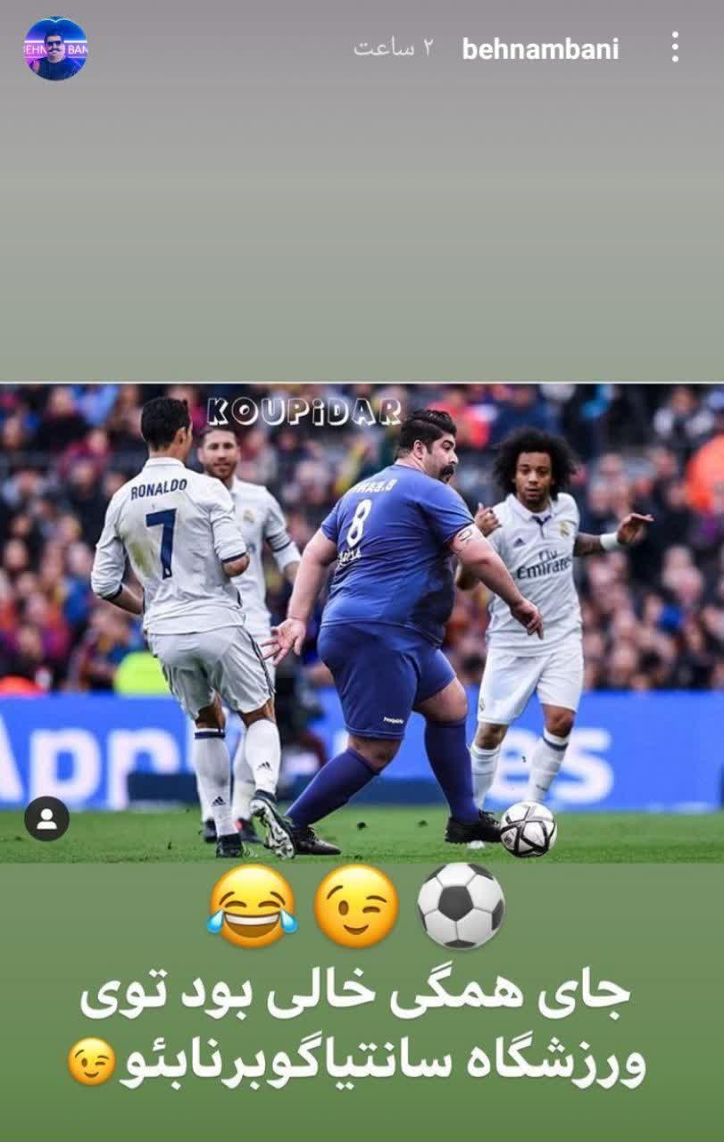 بهنام بانی در فوتبال