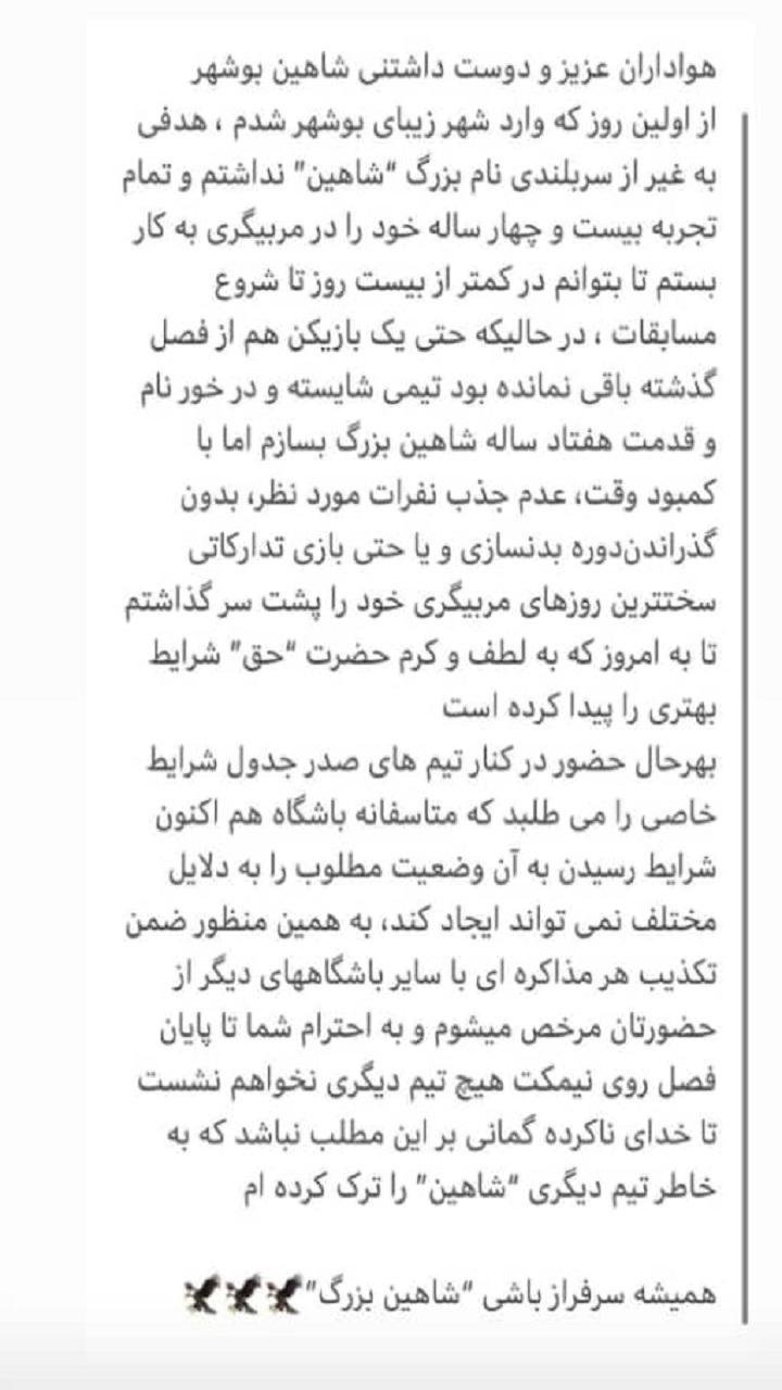 خداحافظی کمالوند از شاهین شهرداری بوشهر