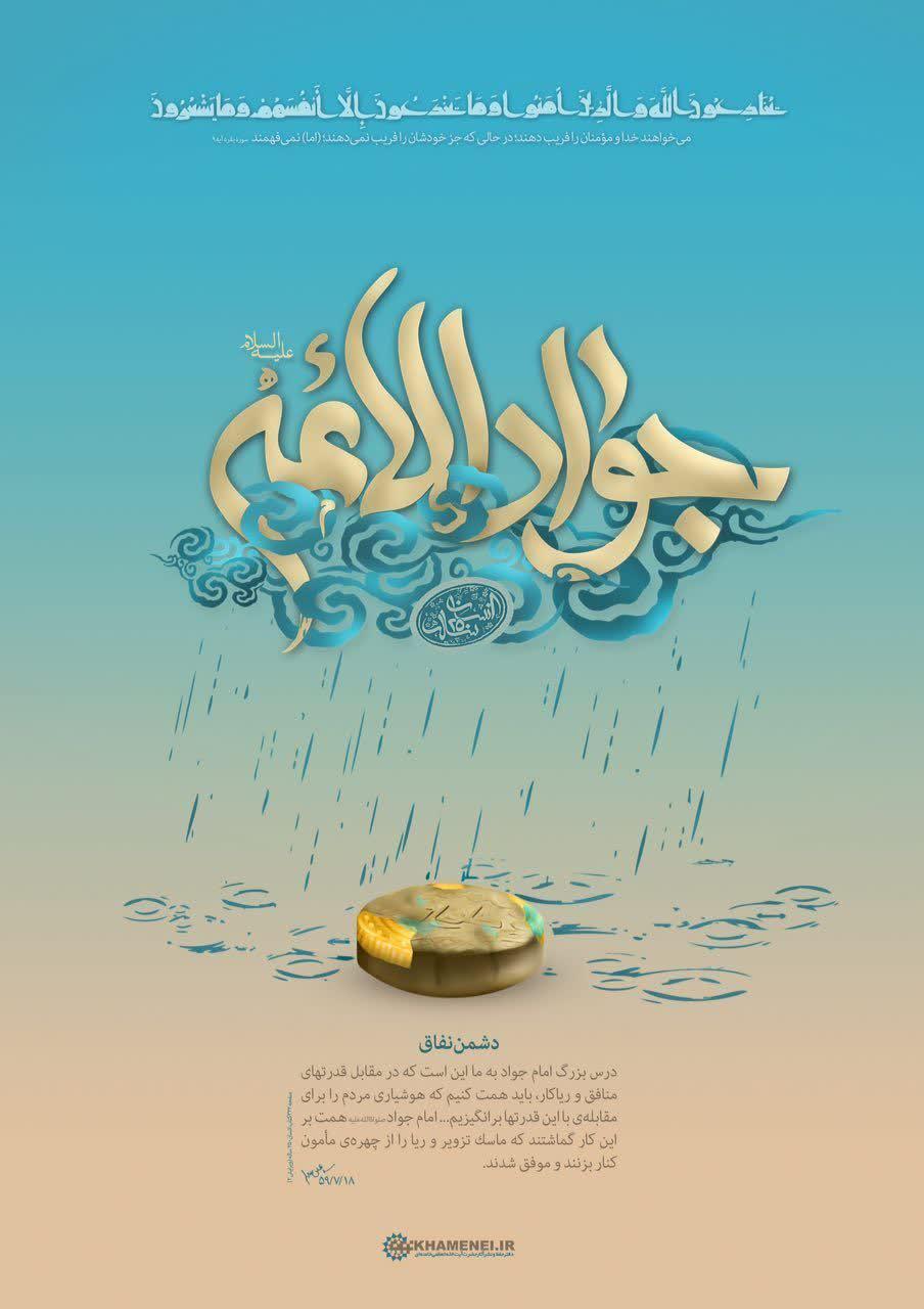 از امام جواد (ع) بیاموزیم/ لوح