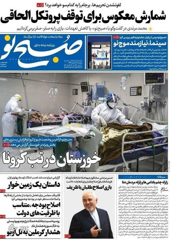 روزنامه های 4 اسفند 99