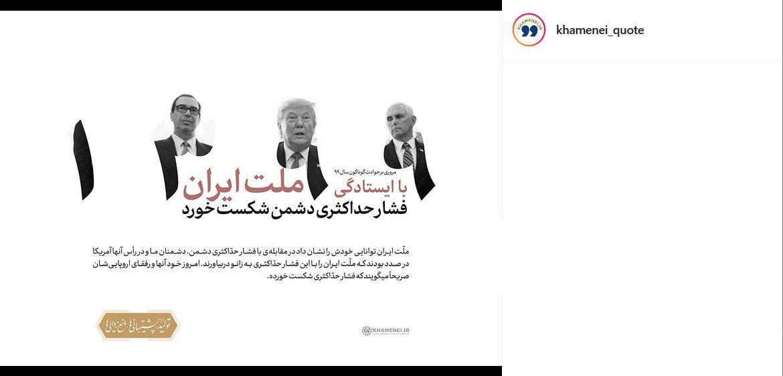 ملت ایران توانایی خودش را  در مقابلهی با فشار حداکثری دشمن نشان داد