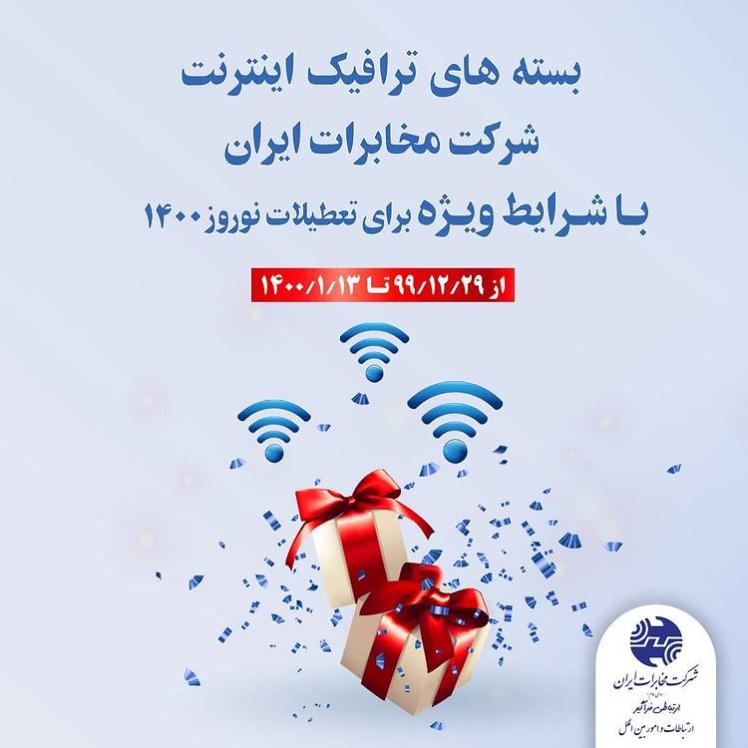 عیدانه شرکت مخابرات ایران برای مشترکین اینترنت