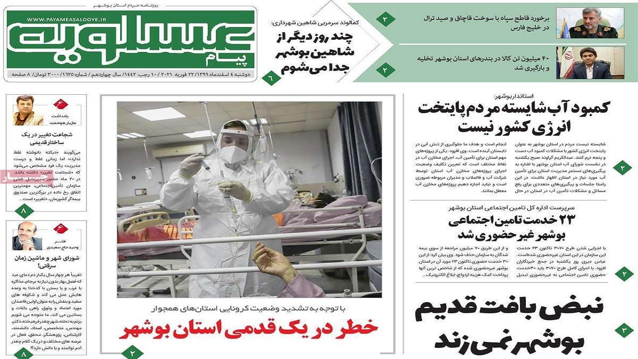 صفحه نخست روزنامههای بوشهر را در ۴ اسفند ۹۹
