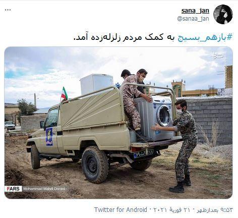 آخرین جزئیات از کمکهای مردمی بسیج به زلزلهزدگان / بازهم بسیجی، برای حل مشکلات مردم بسیج می شود