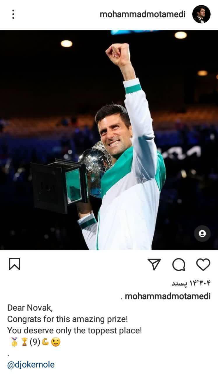 تبریک محمد معتمدی به تنیس باز مشهور