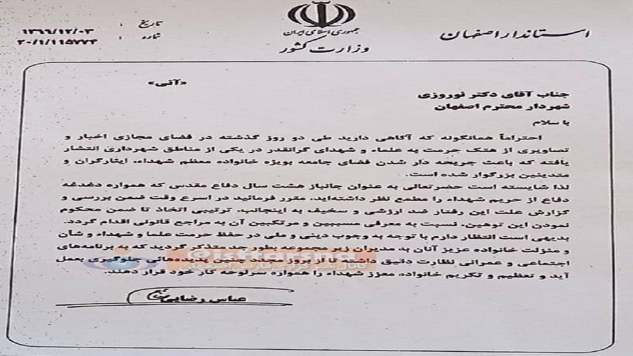 تذکر استاندار اصفهان به شهردار اصفهان درباره حواشی نامگذاری برخی اماکن شهری