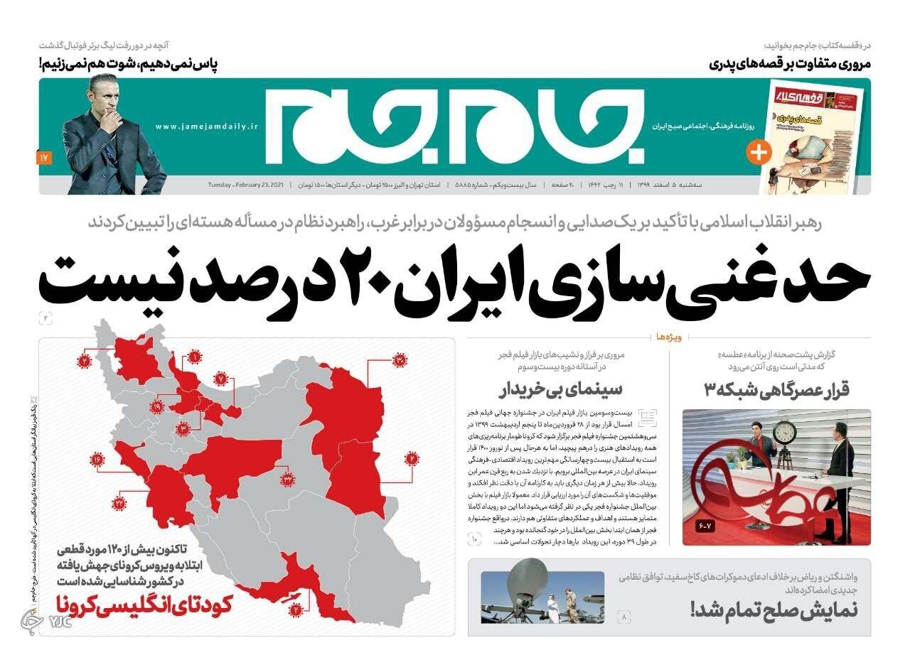 روزنامه های ۵ اسفند