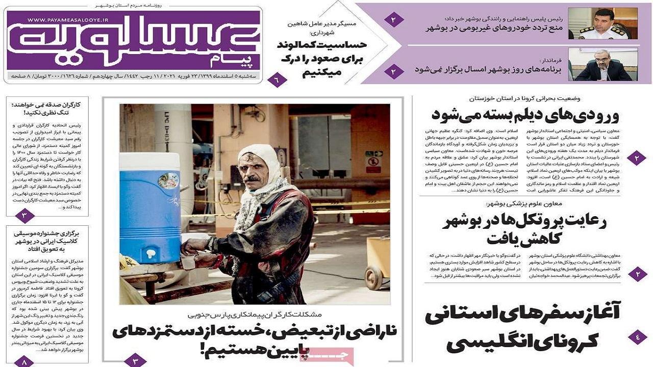 روزنامههای بوشهر در سه شنبه ۵ اسفند ۹۹