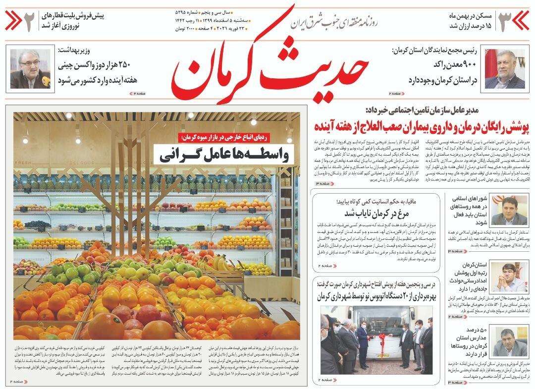 روزنامه حدیث کرمان