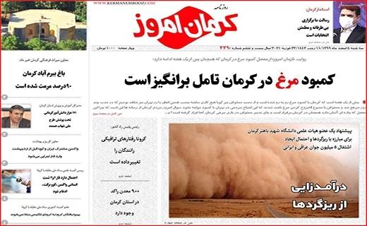 روزنامه کرمان امروز