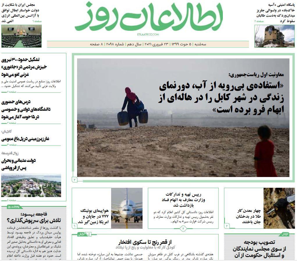 تصاویر صفحه اول روزنامه های افغانستان/ ۵ حوت