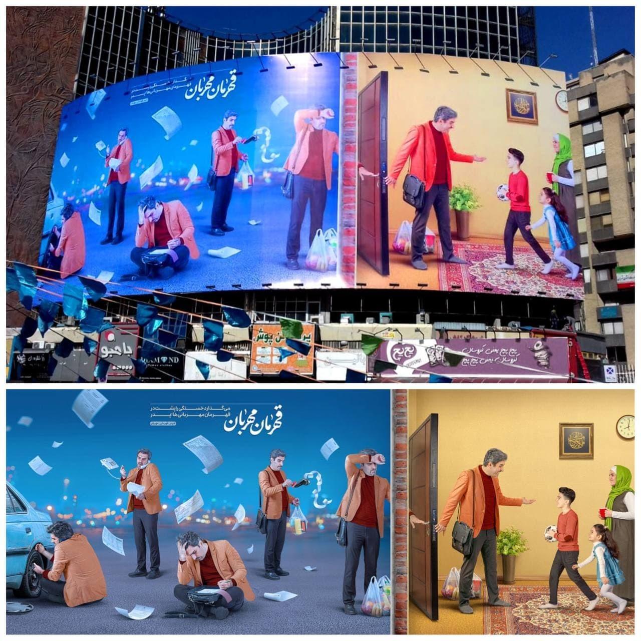 دیوارنگاره جدید میدان ولیعصر (عج) با موضوع روز پدر