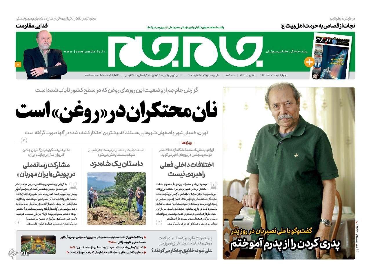 روزنامه های ۶ اسفندماه