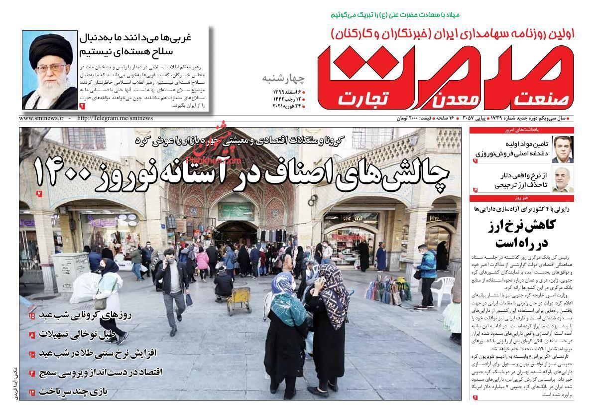 آزادسازی منابع ارزی ایران/ بانک مرکزی به معضل بورس ورود میکند؟/ چالشهای اصناف در آستانه نوروز ۱۴۰۰