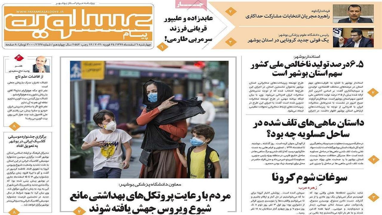 صفحه نخست روزنامههای بوشهر در ۶ اسفند ۹۹
