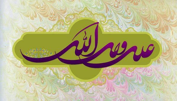 اس ام اس میلاد حضرت علی (ع)