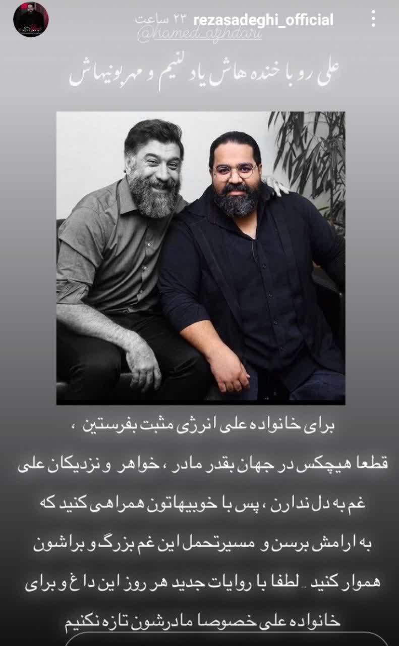 رضا صادقی و علی انصاریان