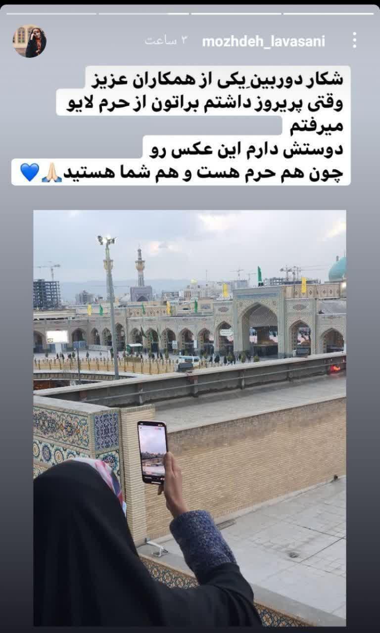 مژده لواسانی در حرم امام رضا