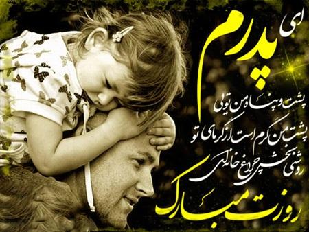 زیباترین تصاویر تبریک روز پدر