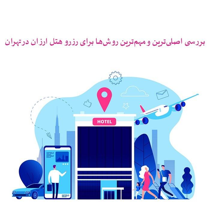 بررسی اصلیترین و مهمترین روشها برای رزرو هتل ارزان در تهران