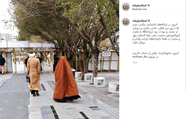 تصویری پربازدید در فضای مجازی از یک روحانی و همسرش