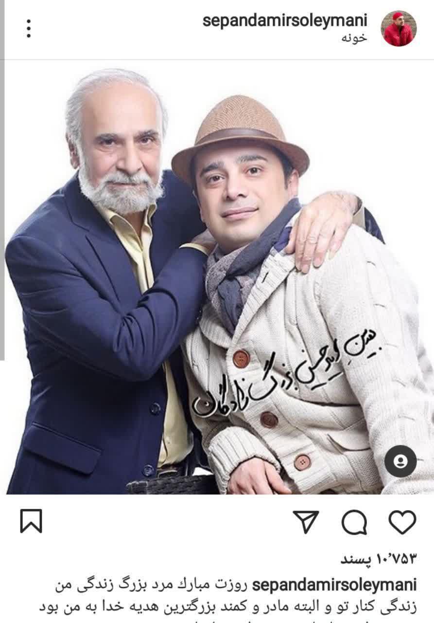 هنرمندان در کنار پدرشان