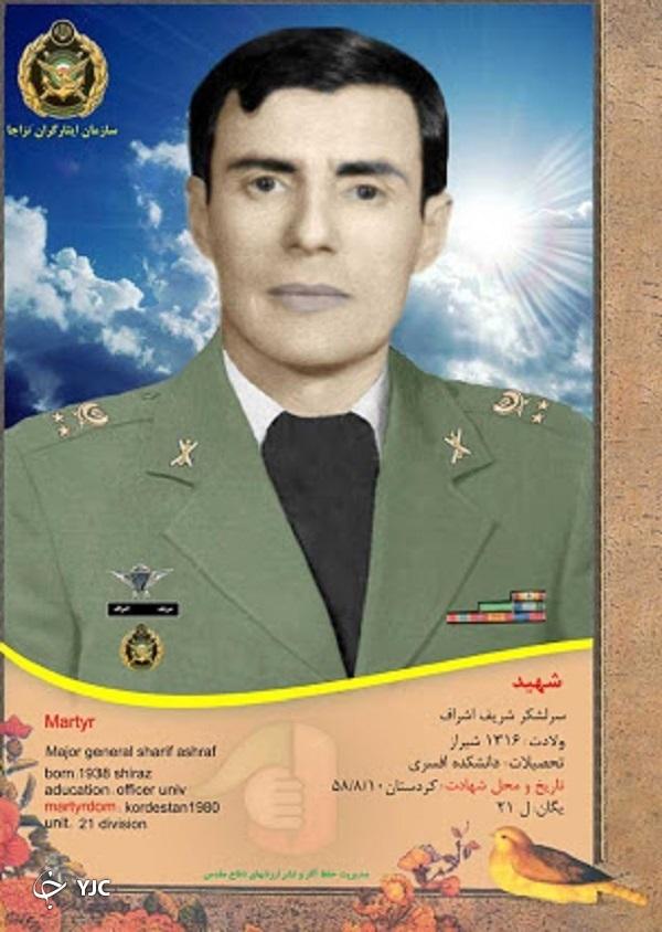 شهید شریف اشراف