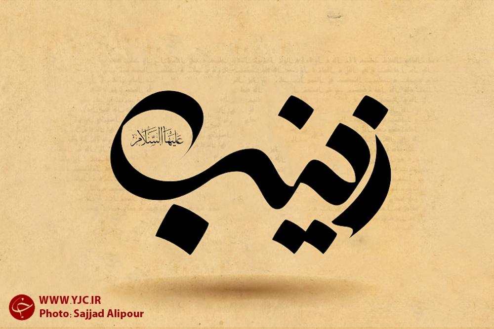 پیامبر اکرم (ص) درباره زینب کبری (س) چه فرمودند؟ /زینب (س)؛ بانویی که حتی مدیون دشمنش هم نمیشود +فیلم