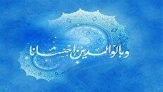 احترام به پدر در اسلام چه جایگاهی دارد؟ / ماجرای خیررسانی فرزندی به پدر در عالم برزخ