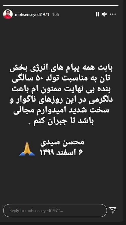 محسن سیدی