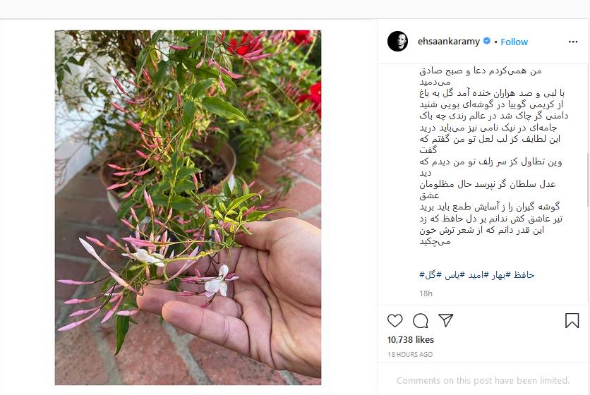 لذت عموپورنگ از تلاوت قرآن شهید مدافع حرم؛درخواست آقای بازیگر از طرفداران با انتشار یک شعر؛ویدئویی که آقای خواننده از هنرنمایی پدرش منتشر کرد